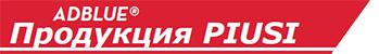 Adblue Products PIUSI