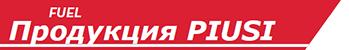 Fuel Products PIUSI
