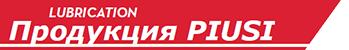 Lubrication Products PIUSI